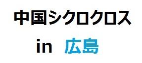 広島シクロクロス